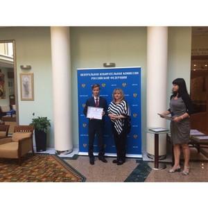 Нижегородцы приняли участие в мастер-классе ЦИК РФ