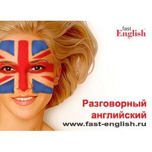 Разговаривать на английском сложно? Ничего подобного. С нашей школой Вы сможете это сделать!