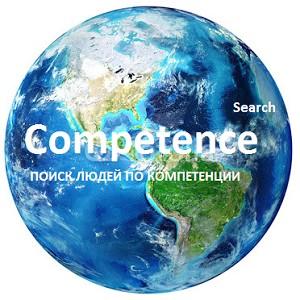 Competence – поиск людей по компетенции. Какая у Вас компетенция?