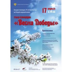 В Братиславе состоится концерт «Весна Победы», посвященный 70-летию Победы во Второй мировой войне