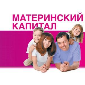 ПФР напоминает о возможности получения единовременной выплаты из средств материнского капитала