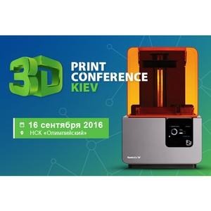 �� 3D Print Conference Kiev 2016 �������� ������� �������� 3D-������ �� ����� ����