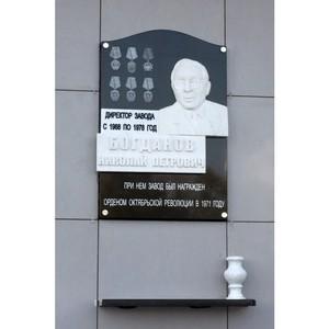 На ЧКПЗ открыли мемориал Н.П. Богданову – легендарной личности в истории машиностроения