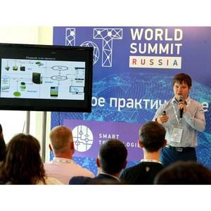 IoT World Summit Russia