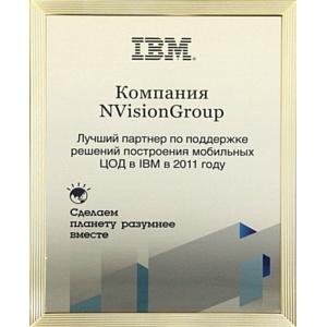«Энвижн Груп» получила сразу две награды IBM