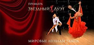 """Танцевальное шоу """"Звездный дуэт"""""""