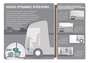 Volvo Dynamic Steering � ������������� ������� ������� � �������� ���������� �����������
