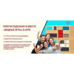«Шопинг квест» в ТРЦ «Аура»: приз - сертификат на шопинг!