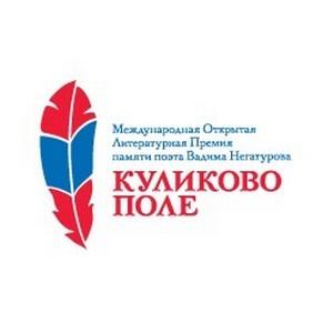 Награждены лауреаты конкурса на соискание Международной литературной Премии «Куликово поле».