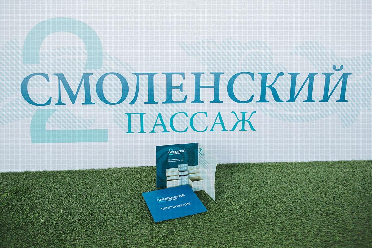 В Москве прошла закрытая презентация ТДЦ «Смоленский Пассаж - 2».