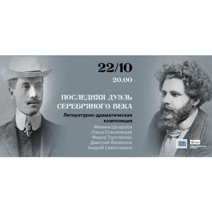 В «Доме А.Ф.Лосева» вспоминают легенду «Серебряного века» поэтессу Черубину де Габриак