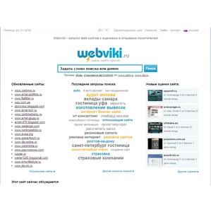 Поисковая система и оценочный портал сайтов Webviki теперь и на просторах Рунета
