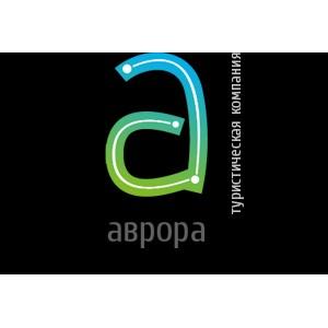 Визовый центр «Аврора» помогает корпоративным клиентам.