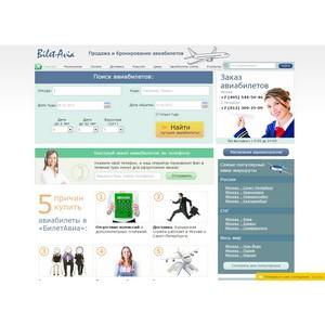 Покупка электронных авиабилетов с моментальной оплатой на сайте
