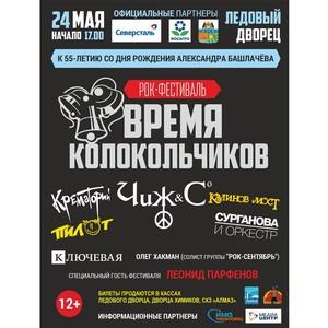 24 мая в Черповце пройдет рок-фестиваль «Время колокольчиков» в память об Александре Башлачеве