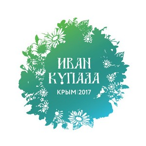 В Крыму пройдет фольклорный фестиваль «Иван Купала 2017»