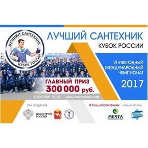 Сантехники Санкт-Петербурга участвуют во Всероссийском конкурсе «Лучший сантехник. Кубок России»