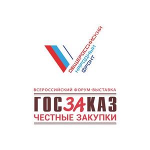 При поддержке ОНФ стартовал конкурс журналистских работ по проблемам госзакупок
