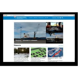 Начал работу новый портал Администрации Ленинградской области
