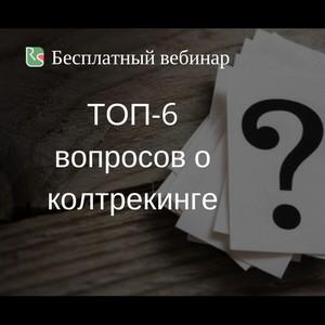 """Бесплатный вебинар """"Тот-6 вопросов о коллтрекинге"""""""