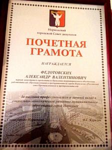 Глава Норильска вручил почетные грамоты за развитие предпринимательства.