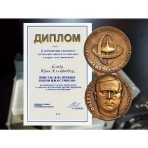 «Швабе» награжден премией Острякова