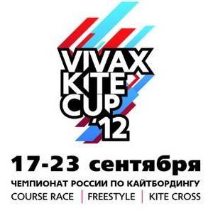 Чемпионат России по кайтбордингу VIVAX KITE CUP 2012