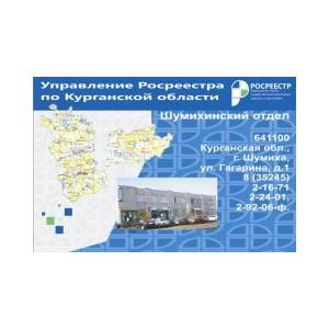 Шумихинский район: проверяем использование земли