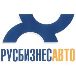 Компания Русбизнесавто открывает новый дилерский центр