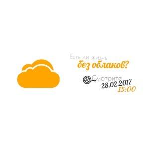 Есть ли жизнь без облаков? Или 10 эффективных сценариев cloud решений для Вашего бизнеса.