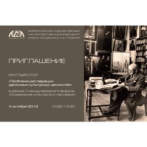 Программа ВХНРЦ им. ак. И.Э. Грабаря в рамках форума