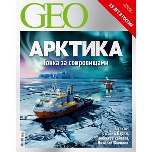 Новый «юбилейный» выпуск журнала GEO в апреле поступил в продажу – GEO 15 лет в России!