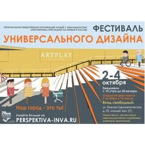 Первый в России Фестиваль универсального дизайна