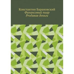 Вышла первая в России книга по финансовому PR