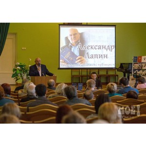 """Писатель Александр Лапин: """"Сейчас я пишу главную книгу моей жизни""""."""