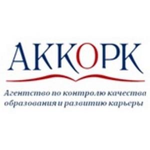 Итоги международного форума «Оценка и аккредитация программ профессионального образования»
