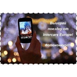 Intercars Europe запускает фотоконкурс c главным призом — билетами в Европу