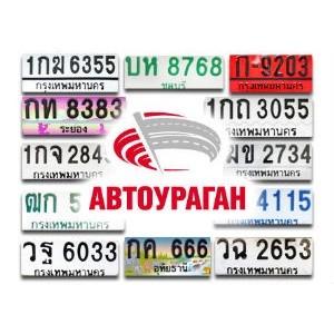 «АвтоУраган» распознает номерные знаки Таиланда