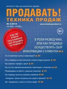 Анонс журнала «Продавать! Техника продаж», № 5, 2013