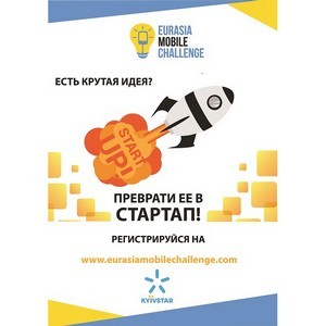 Впервые Eurasia Mobile Challenge начинает прием заявок в Украине