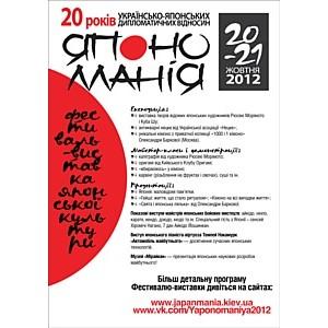 20-21 окт¤бр¤ 2012 года впервые в иеве пройдет фестиваль-выставка Ђяпоноћани¤ї