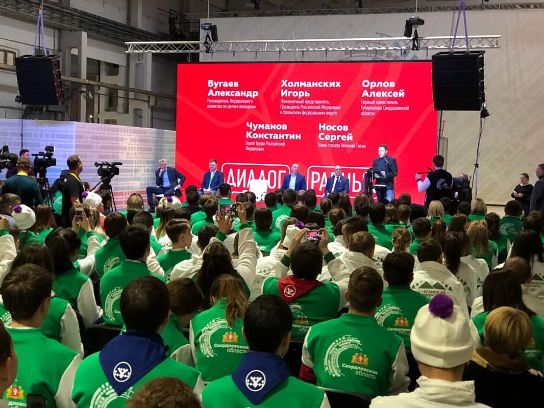 VI Всероссийский форум рабочей молодежи открылся в Нижнем Тагиле