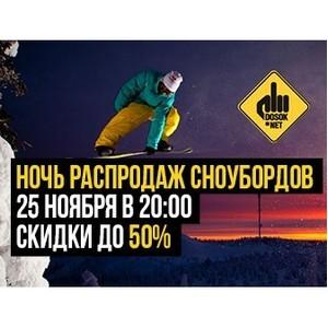 Ночь распродаж сноубордов