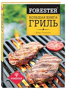 """Презентация книги Влада Пискунова """"Forester. Большая книга. Гриль"""""""
