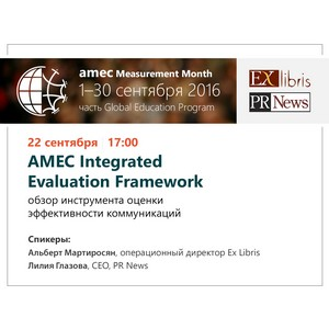 AMEC Measurement Month: до первого русскоязычного вебинара осталась неделя