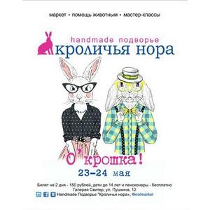 Эпицентр творческих личностей 23 и 24 мая в Екатеринбурге