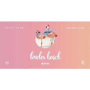 """Cамая жаркая вечеринка Москвы Tinder beach прошла 23 июля в """"Береzы Парк"""""""