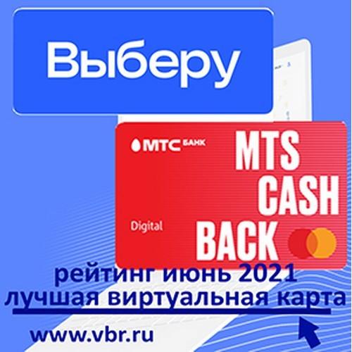 «Выберу.ру»: MTS Cashback Lite возглавила рейтинг виртуальных карт