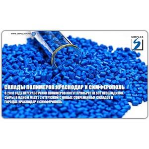Поставка полимеров со склада в Краснодаре