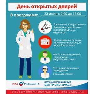 """День открытых дверей в НКЦ ОАО """"РЖД"""""""